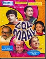 Gol-Maal-1979